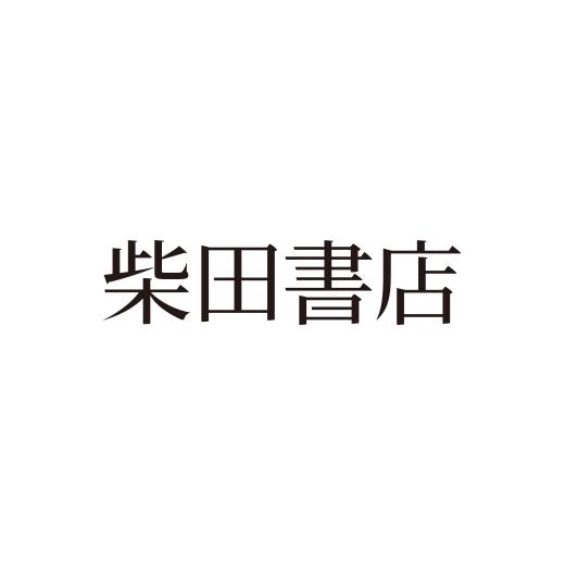 柴田書店 コーポレートサイト