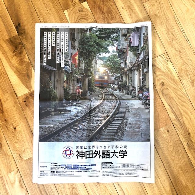 神田外語大学 新聞広告15段カラー