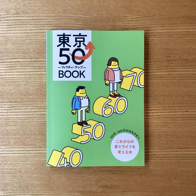 東京フィフティ・アップBOOK