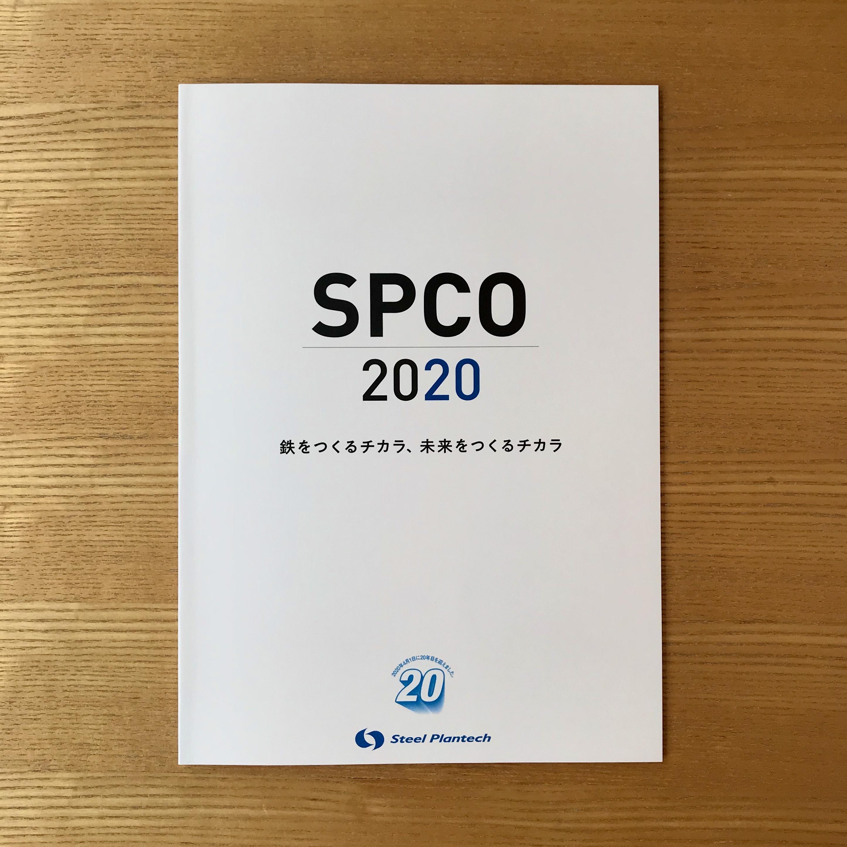 SPCO 2020