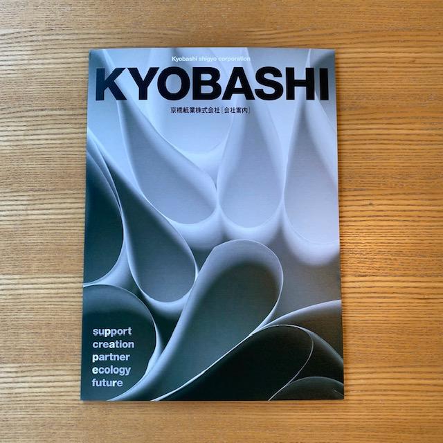 京橋紙業株式会社