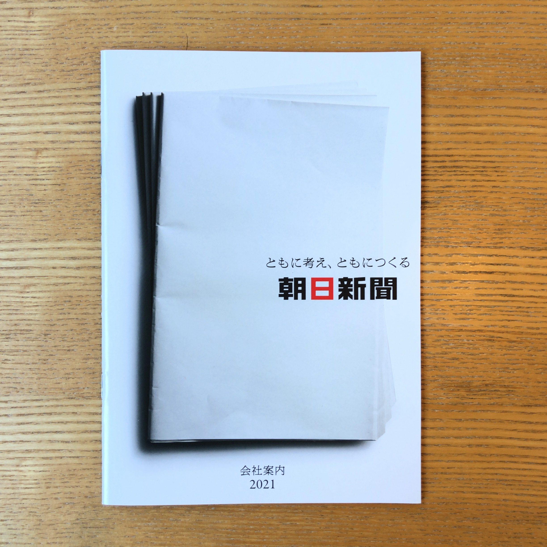 朝日新聞社