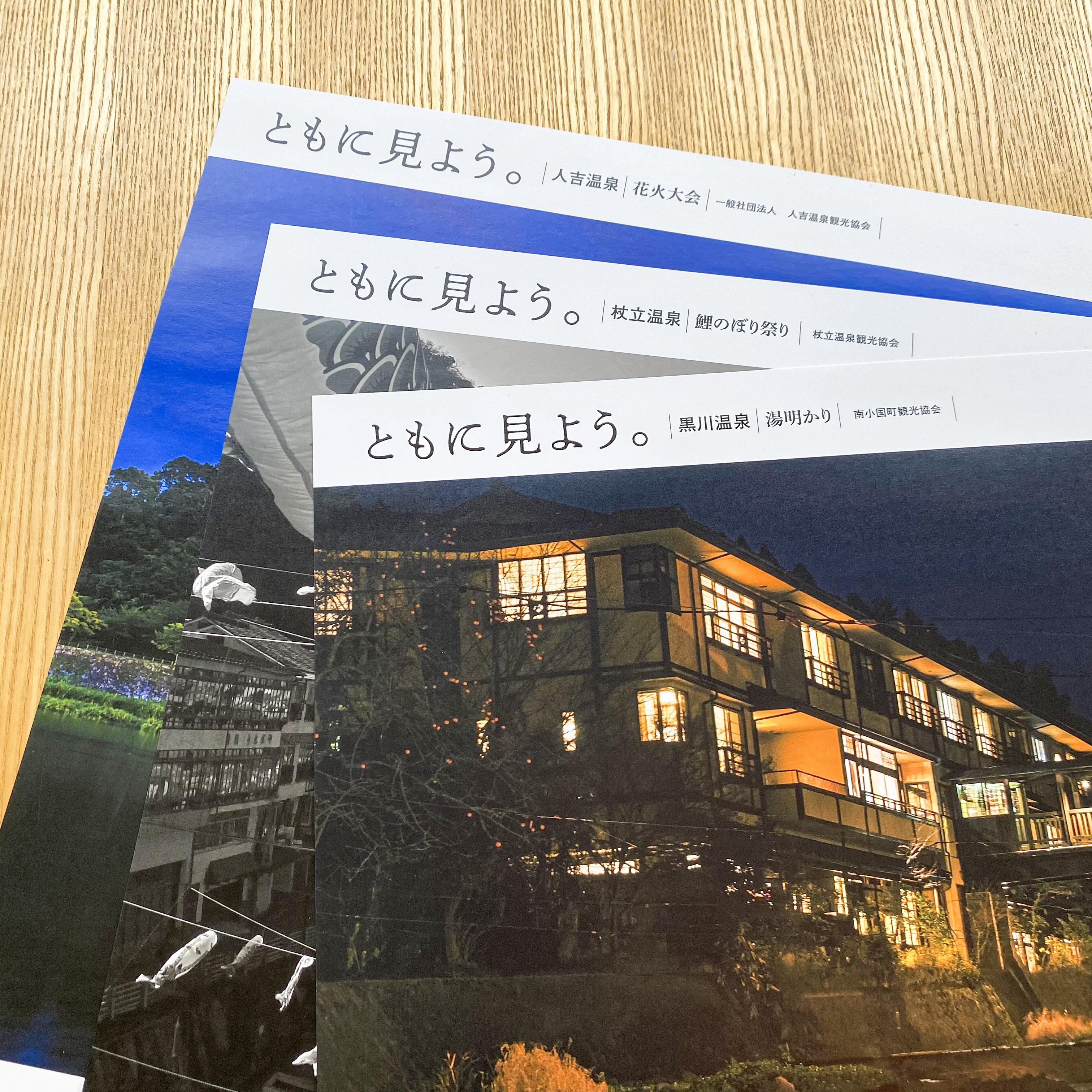 熊本県ARポスター